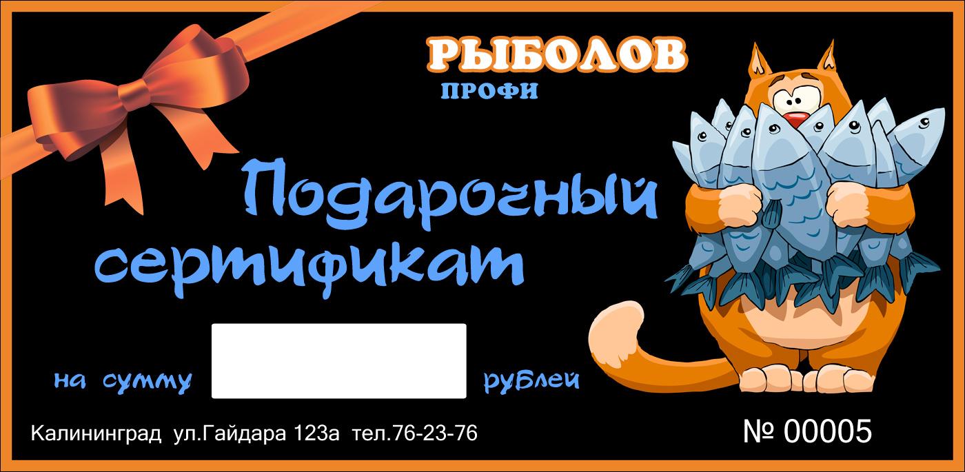 снаряжение для рыбалки подарочный сертификат